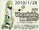 【日刊VOCALOID系動画カタログ】オリジナル曲&PVほぼ全部 2010年1月28日