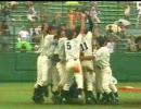 2004大阪大会決勝 大阪桐蔭vsPL学園 エンディング