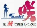 【咲-Saki-×野性の闘牌 鰻】咲のゲーム化が待ち切れず鰻で再現してみた 2