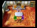 今頃初見で(PS2)ドラクエ5を実況プレイ Part15