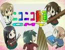 ニコニコ動画CMY