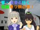 【旅m@s】響・貴音と行く信越乗り鉄の旅!第1話