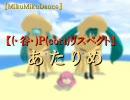 【MMD】あたりめ【(・谷・)P(cort) リスペクト】