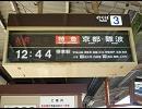 近鉄五十鈴川駅自動放送 京都&難波行き特急到着