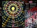 東方風神録 Lunatic 霊夢A 16.3億(2/3)