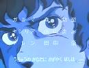 旧作アニメOP/EDその1