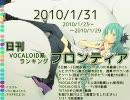 日刊VOCALOID系ランキング フロンティア 2010/1/31