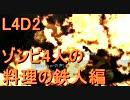 【カオス実況】Left4Dead2を4人で実況してみた料理の鉄人編第3回 thumbnail