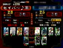 【サブカ】セイバー大戦 vs勝率96.9
