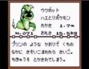 バケモン図鑑(ポケモン図鑑改造)