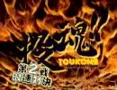 DARTSLIVE.TV #24 投魂!! ダーツライブプロ名勝負 第2戦(前編)