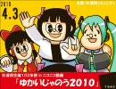 【杉浦茂生誕102年祭】「ゆかいじゃのう2010」開催のお知らせ