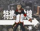 【チリアーノ】BIG-AL:私だけの十字架【特捜最前線ED】