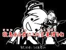 【ニコカラ】ペテン師が笑う頃に ジギルアレンジ off vocal【修正版】