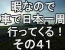 【ニコニコ動画】暇なので車で日本一周行ってくる! 2009.11.3~4 その41を解析してみた