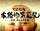 本格的男尻祭2009(ガチムチ動画男尻祭)を元の曲で再現してみた【修正版】