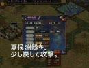 【三国志9】魏国が東方勢にもっこもこ第13ターン【防衛戦】