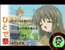 【三国志大戦】風子マスターの勝手にヒトデ祭り☆その30☆