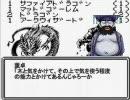 【Wizardry外伝2】三国Wizardry/ムラマサ43本目