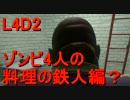 【カオス実況】Left4Dead2を4人で実況してみた料理の鉄人編最終回 thumbnail