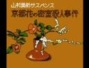 【火サス実況】山村美紗サスペンス 京都花の密室殺人事件-ファイル1