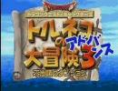 トルネコの大冒険3 testrun 31:44 (TAS)