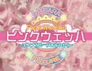 ピンクスゥイーツ pink_gamepv madara PV