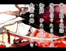【VOCALOID】修羅ノ庭【オリジナル】