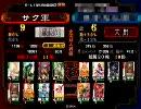 【三国志大戦3】総武力8使いが、司空昇格戦!【1戦目】