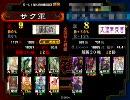 【三国志大戦3】総武力8使いが、司空昇格戦!【2戦目】