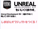 【UDK】10分でできるしまぱんオブジェクトpart-1【誰得チュートリアル】