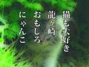 第2 回大好き龍ケ崎CMコンテスト応募作品