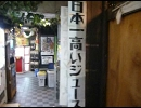 日本一高いジュースにチャレンジしてみた