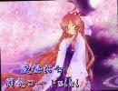 【miki】 夜桜お七 (関西仕様) 【坂本冬美】