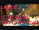 【カオス実況】Left4Dead2を4人で実況してみたアドバンスリベンジ外伝 thumbnail