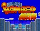 SFC スーパーボンバーマン 13分45秒 (TAS)