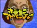 【再々うp】ホジモンアドベンチャー 『Powder-Fly』