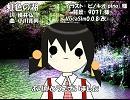 【ユキ】虹色の湖【カバー】