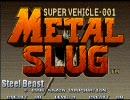 メタルスラッグ 名曲聴き比べ「Steel Beast」