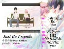 【░合唱░】Just Be Friends【男7女3】 thumbnail