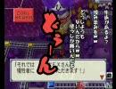 【桃鉄16】対決列島2009(仮) 第11夜【目的地・浜松編】