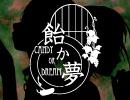 「飴か夢」 オリジナル曲 vo.初音ミク (ver.PV) Full Ver. thumbnail