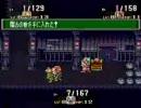 聖剣伝説3クラスチェンジ,魔法なし武器以外初期装備で攻略Part7