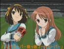 涼宮ハルヒのワールドカップ10-a