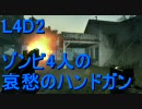 【カオス実況】Left4Dead2を4人で実況してみた哀愁のハンドガン編 thumbnail