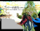 【ブロリーMAD】ブロリーの消失 ~DEDEN END