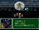 [SFC] エメラルドドラゴン (14/20) 魔王殿へ