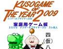 第92位:クソゲーオブザイヤー2009 thumbnail