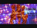 アイドルマスター 「I Love You」 IN-TRANCE