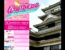 ヤマザキ春のミュージカル城でのまつり